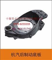 HTC  Rear brake back plates 35HA-02025