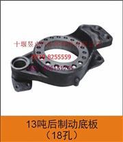 Dongfeng 13T rear brake base plate 3502N12-025