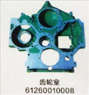 gear chamber OEM 61260010008