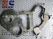 Dongfeng Cummins Engine Part/Auto Part/Spare Part  Gear chamber/Gear Room  A3960071/C4934391