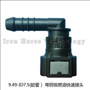 right angle 9.49-ID7.5 fuel hose quick joint female quick connector