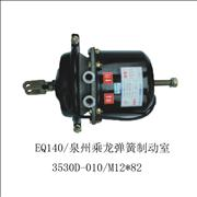 rear spring brake chamber 3530D-010/M12*82