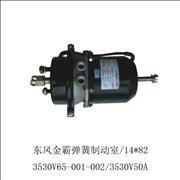 dongfeng jinba spring brake chamber 3530V65-001-002/3530V50A