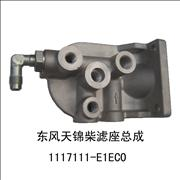 dongfeng ISDE diesel filter seat 1117111-E1ECO