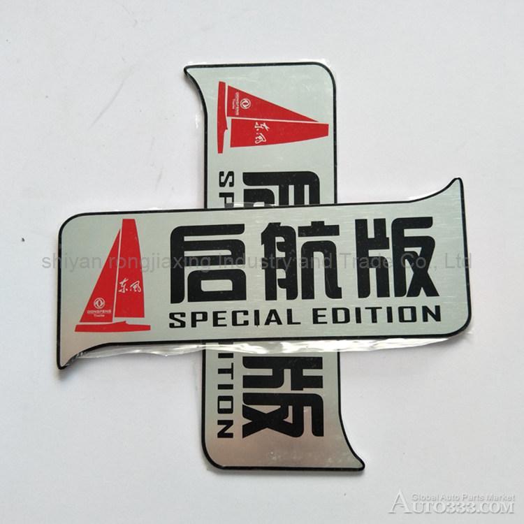 Dongfeng Tianlong Qihang Board car door decoration special edition TL-1000